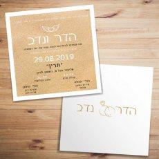 תמונה 1 מתוך חוות דעת על פרי פרינט – הזמנות לחתונה - הזמנות לחתונה