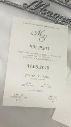 תמונה 4 מתוך חוות דעת על פרי פרינט – הזמנות לחתונה - הזמנות לחתונה