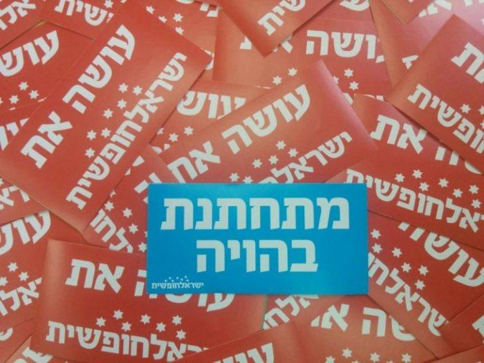 תמונה 1 של הוויה - טקס ישראלי - רבנים ועורכי טקסים