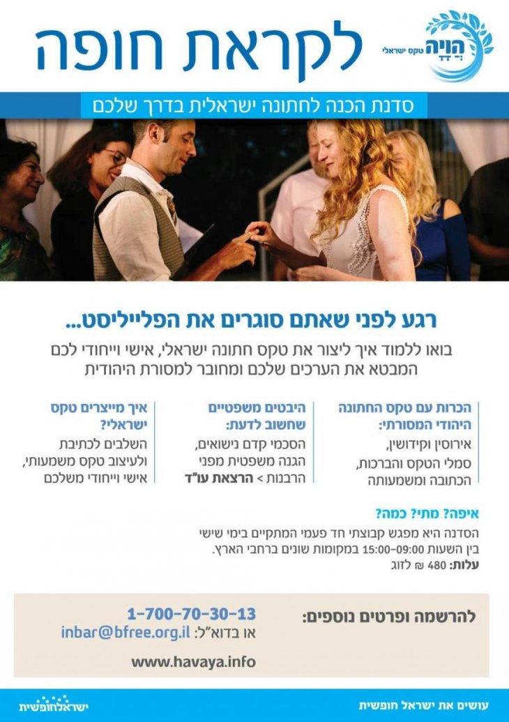 תמונה 2 של הוויה - טקס ישראלי - רבנים ועורכי טקסים