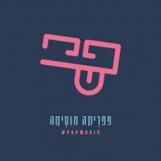 תמונה 9 של פפריקה מוסיקה - תקליטנים