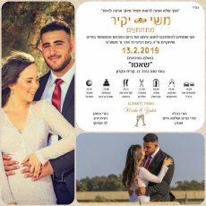 תמונה 5 של מגיעים או לא - הזמנות לחתונה