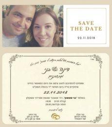 תמונה 7 של מגיעים או לא - הזמנות לחתונה