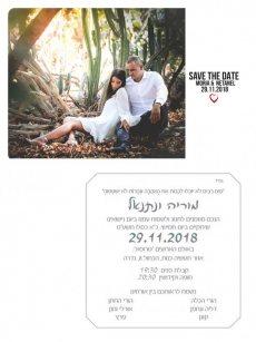 תמונה 1 של מגיעים או לא - הזמנות לחתונה