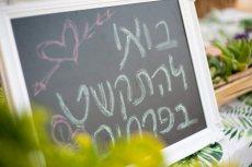 תמונה 10 של בנות הכפר - מעצבות אירועים באהבה - עיצוב אירועים