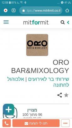 תמונה 4 מתוך חוות דעת על ORO BAR&MIXOLOGY - שירותי בר לאירועים