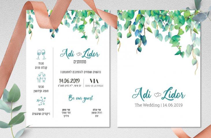תמונה 2 מתוך חוות דעת על HIGH-de היידה עיצוב ומיתוג אירועים - הזמנות לחתונה