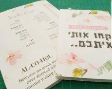 תמונה 9 מתוך חוות דעת על HIGH-de היידה עיצוב ומיתוג אירועים - הזמנות לחתונה
