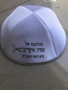 תמונה 2 של בכר חולצות כיפות וכובעים - מעצבים גרפיים ובתי דפוס