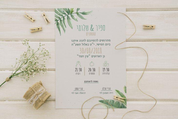 תמונה 3 של קסם סטודיו - הזמנות לחתונה