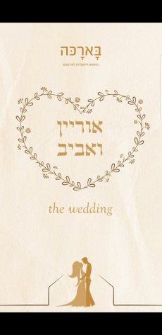 תמונה 4 מתוך חוות דעת על יאסו - סרטוני הזמנות דיגיטליות - הזמנות לחתונה